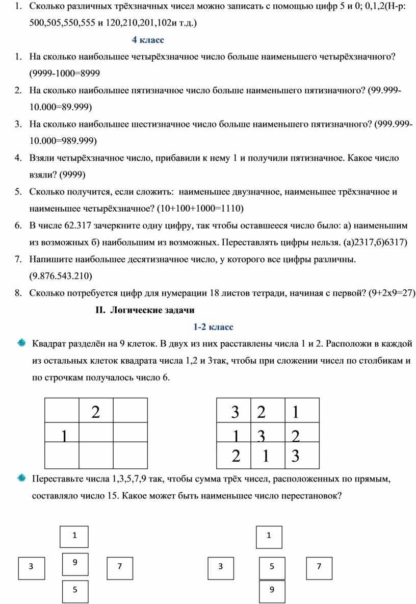 Сколько различных трёхзначных чисел можно записать с помощью цифр 5 и 0; 0,1,2(Н-р: 500,505,550,555 и 120,210,201,102и т