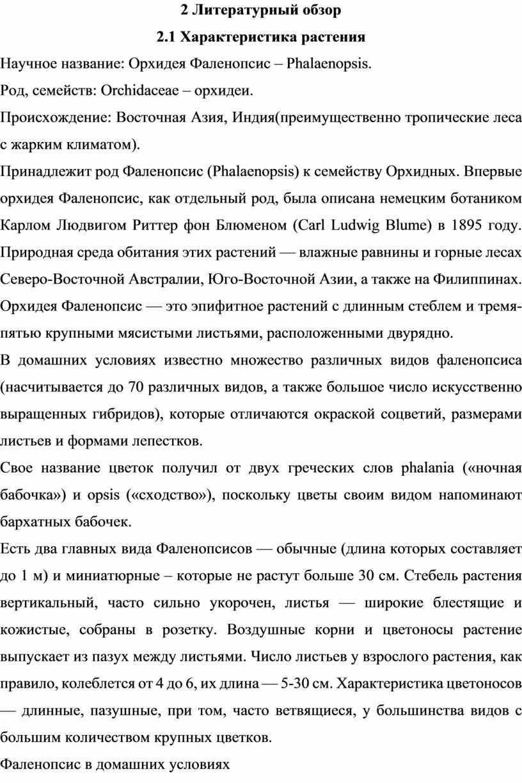 Литературный обзор 2.1 Характеристика растения
