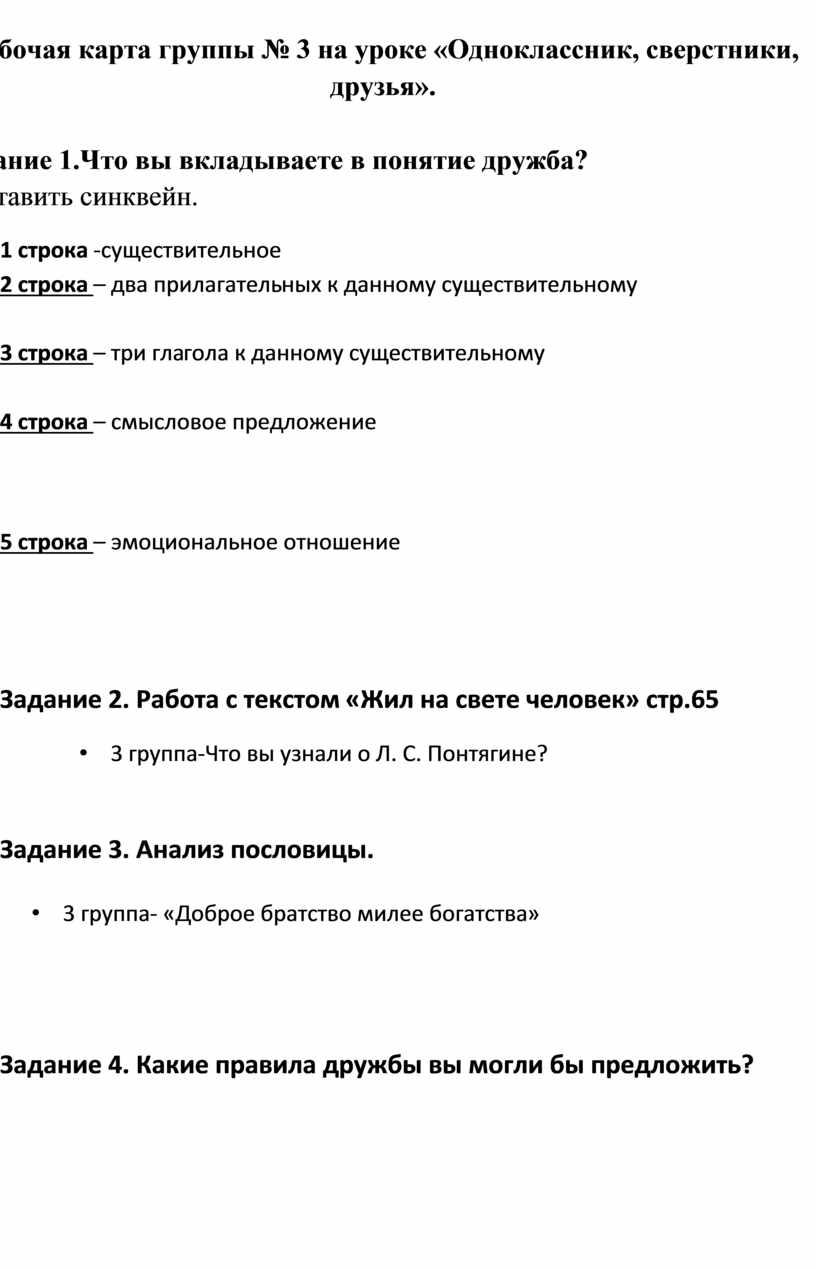 Рабочая карта группы № 3 на уроке «Одноклассник, сверстники, друзья»
