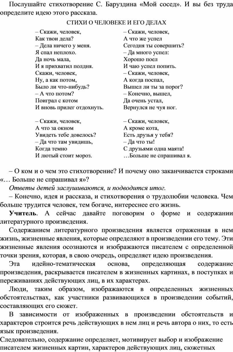 Послушайте стихотворение С. Баруздина «Мой сосед»