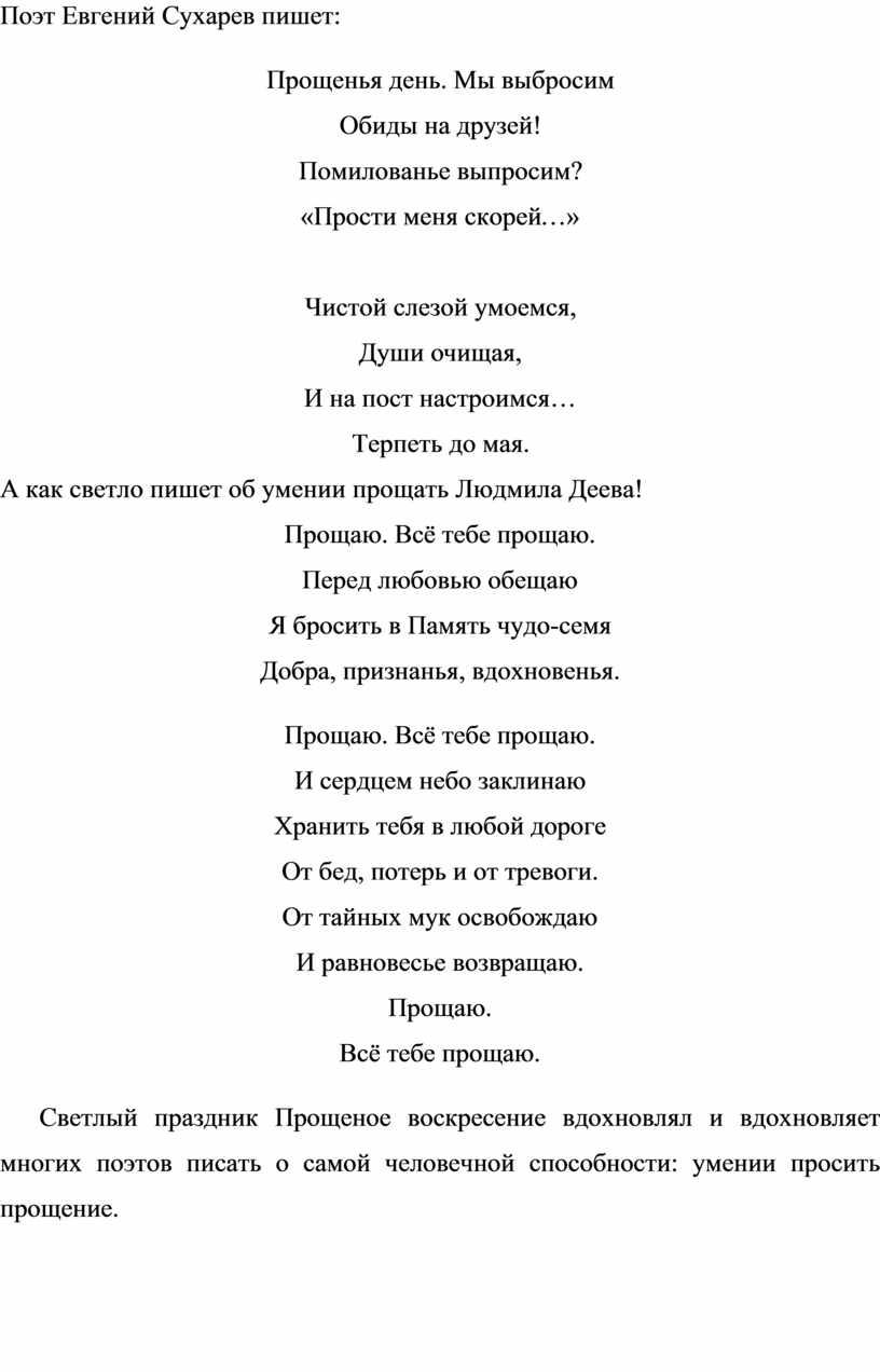 Поэт Евгений Сухарев пишет: Прощенья день