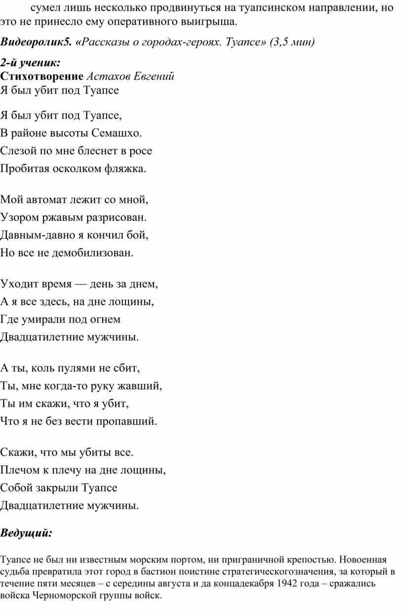 Видеоролик5. « Рассказы о городах-героях