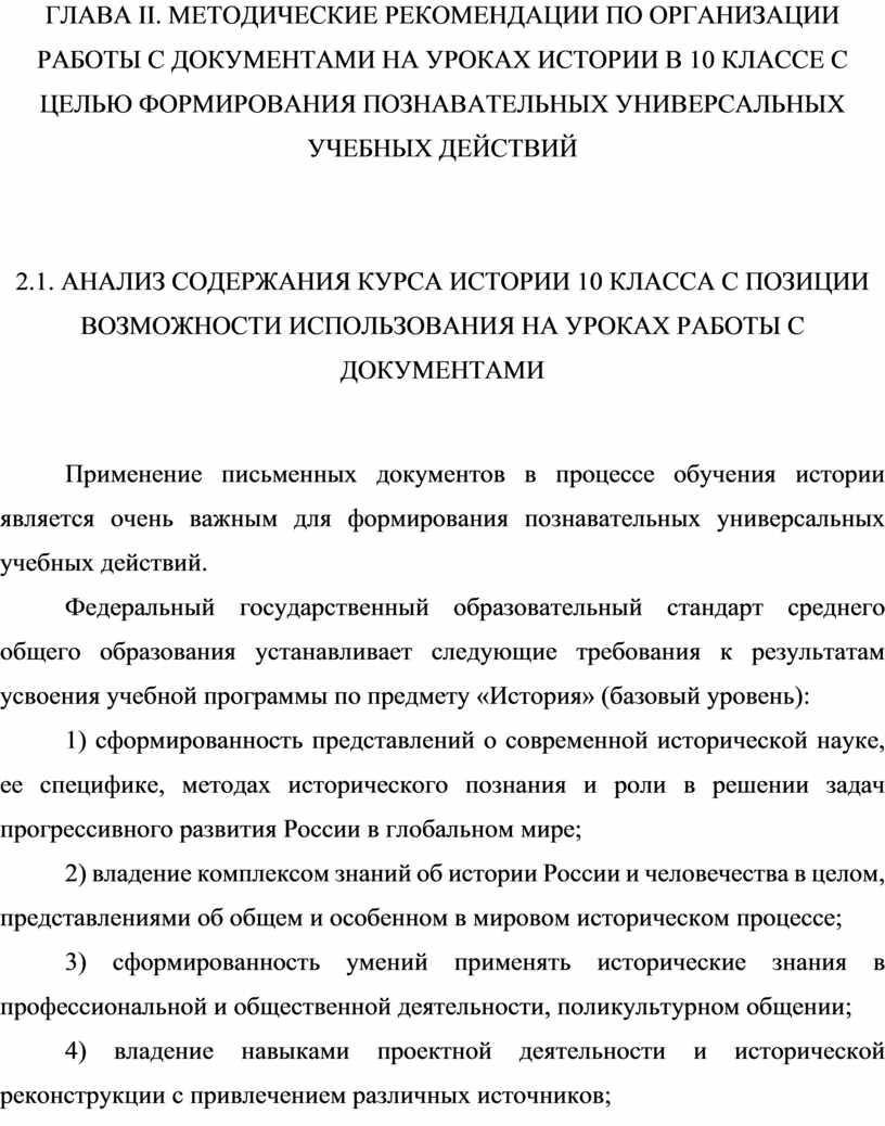 ГЛАВА II. МЕТОДИЧЕСКИЕ РЕКОМЕНДАЦИИ