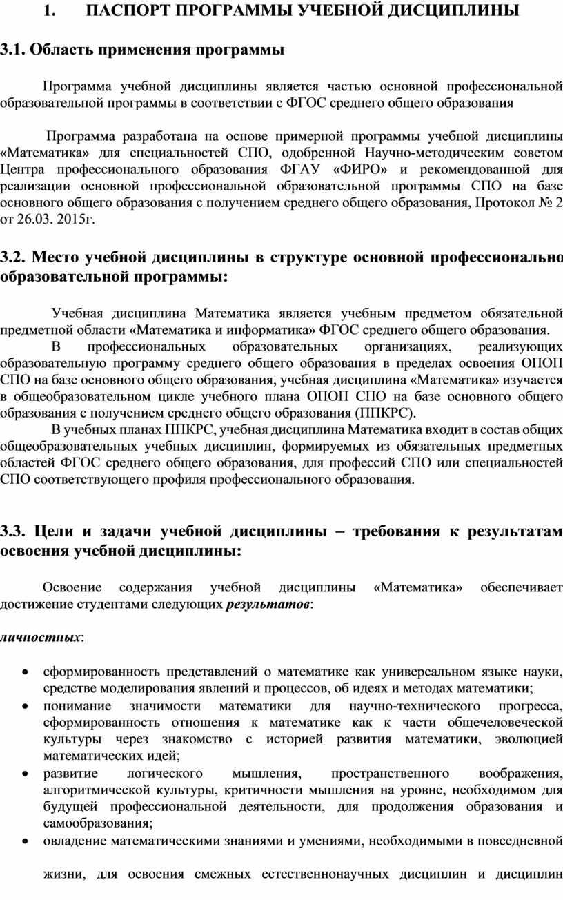 Т ПРОГРАММЫ УЧЕБНОЙ ДИСЦИПЛИНЫ 3