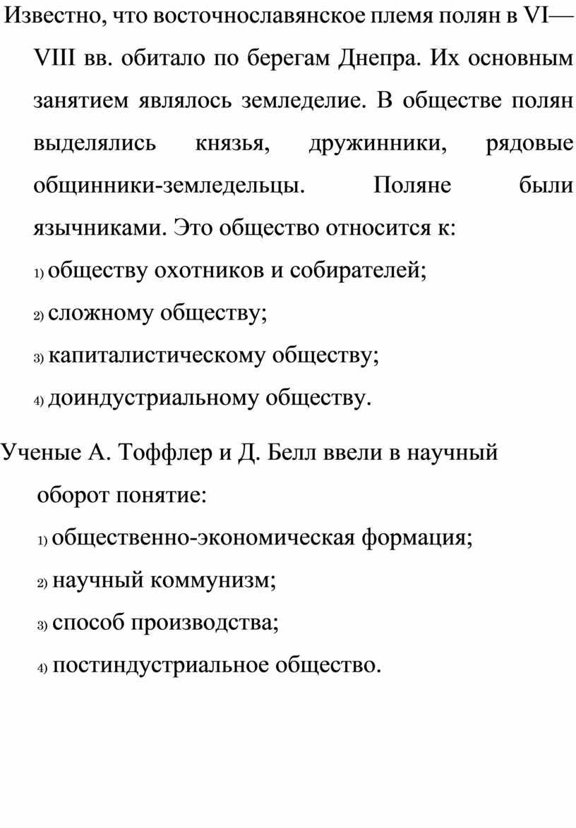 Известно, что восточнославянское племя полян в