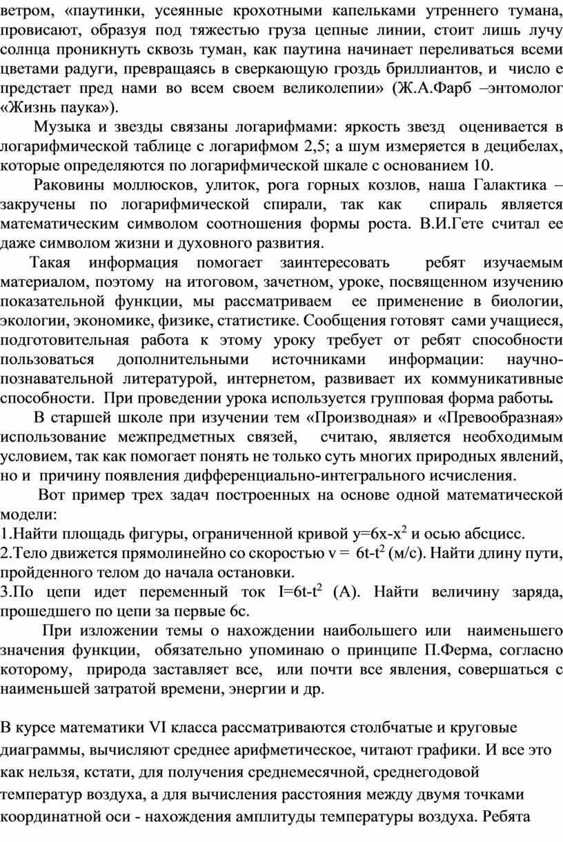 Ж.А.Фарб –энтомолог «Жизнь паука»)