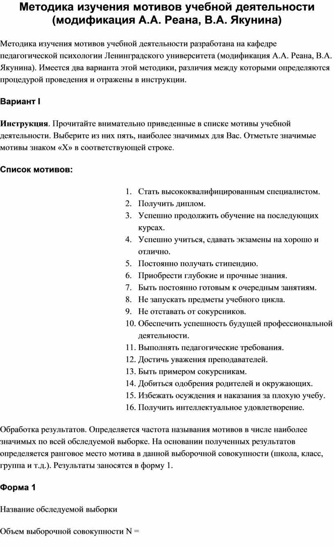Методика изучения мотивов учебной деятельности (модификация