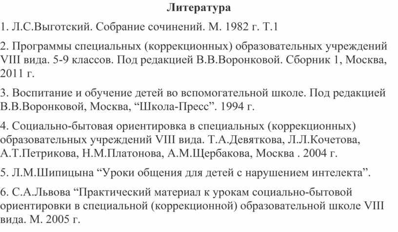 Литература 1. Л.С.Выготский.