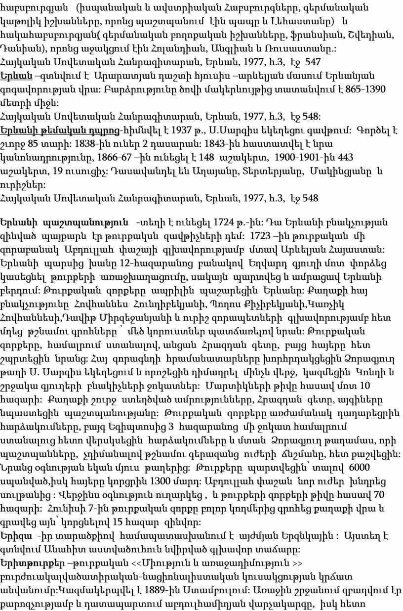 հաբսբուրգյան (իսպանական և ավստրիական Հաբսբուրգները, գերմանական կաթոլիկ իշխանները, որոնց պաշտպանում էին պապը և Լեհաստանը ) և հակահաբսբուրգյան ( գերմանական բողոքական իշխանները, ֆրանսիան, Շվեդիան, Դանիան )…