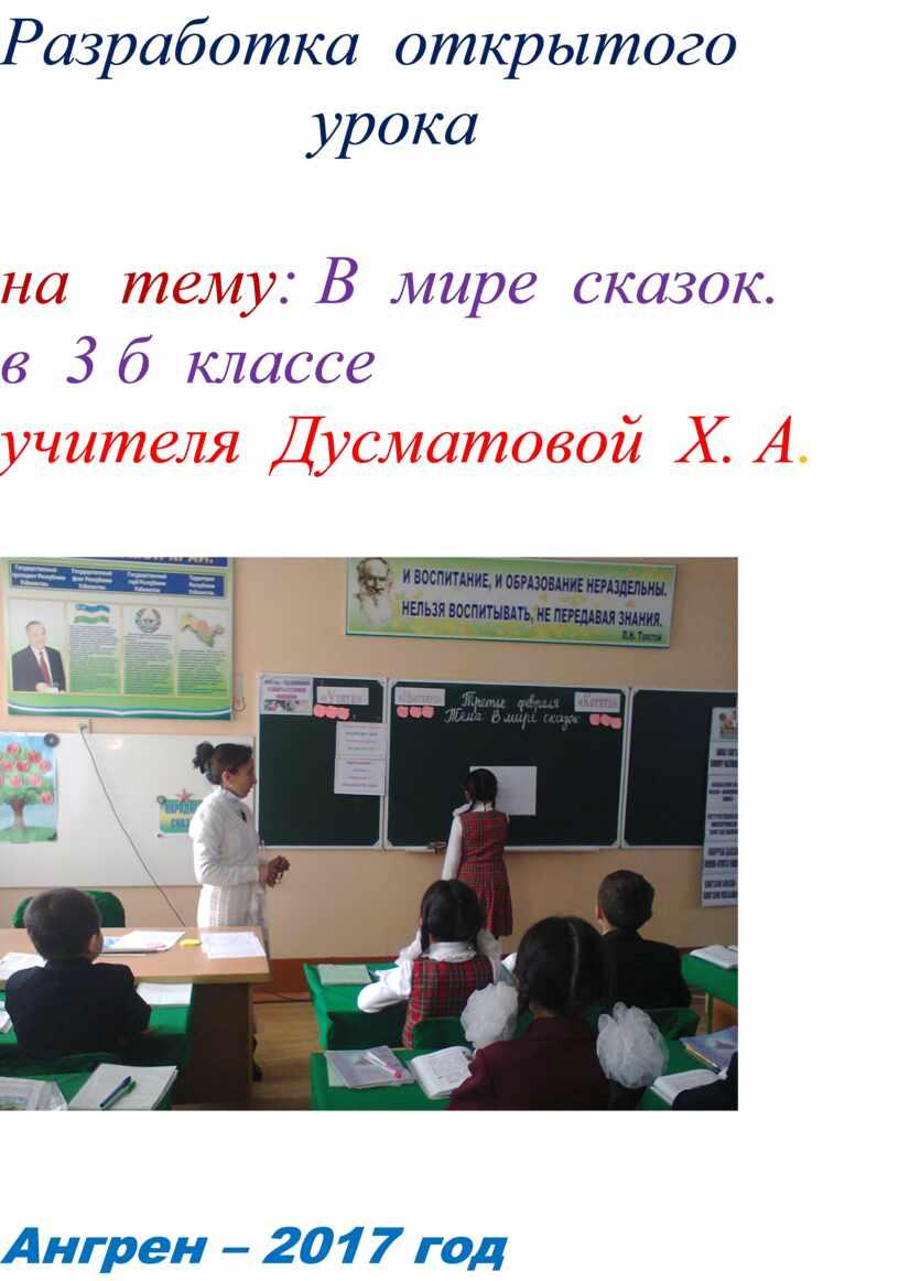 Разработка открытого урока на тему :