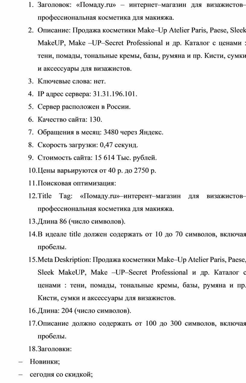 Заголовок: «Помаду. ru » – интернет–магазин для визажистов–профессиональная косметика для макияжа