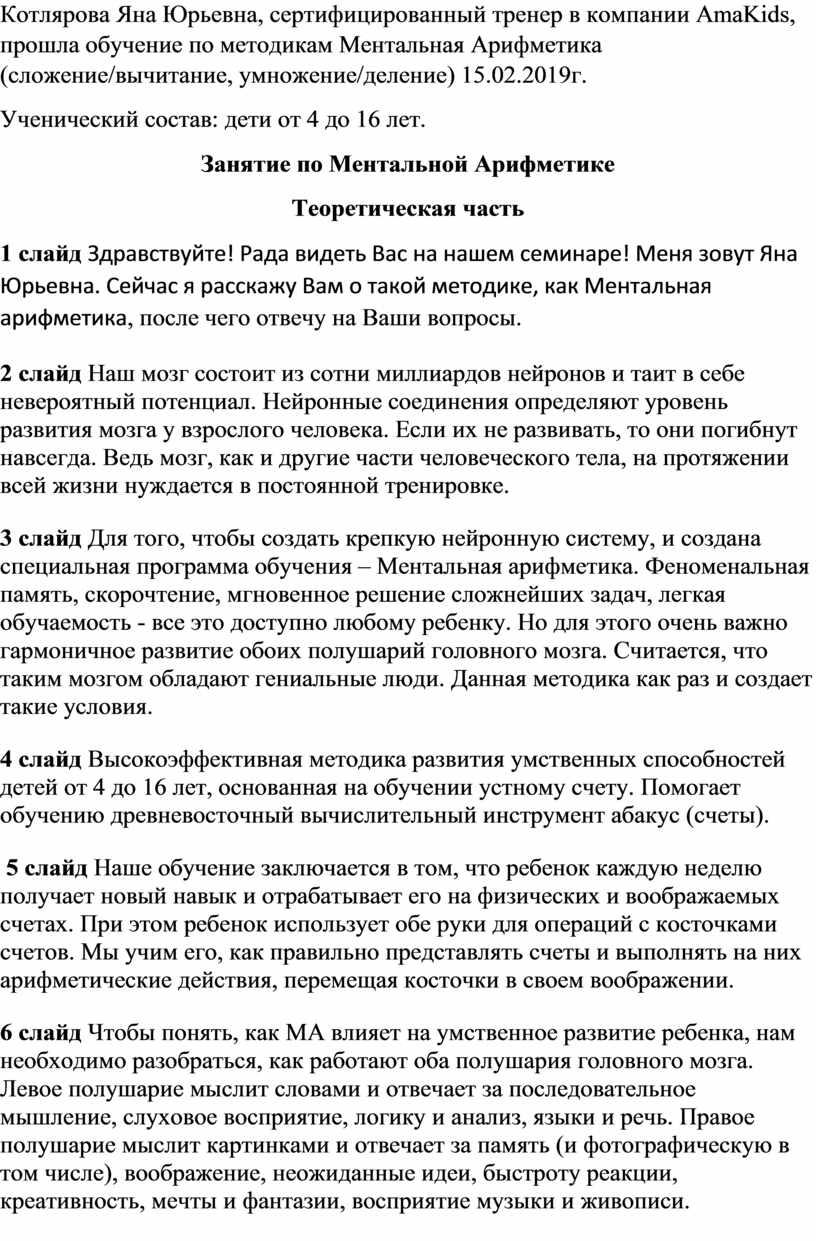 Котлярова Яна Юрьевна, сертифицированный тренер в компании