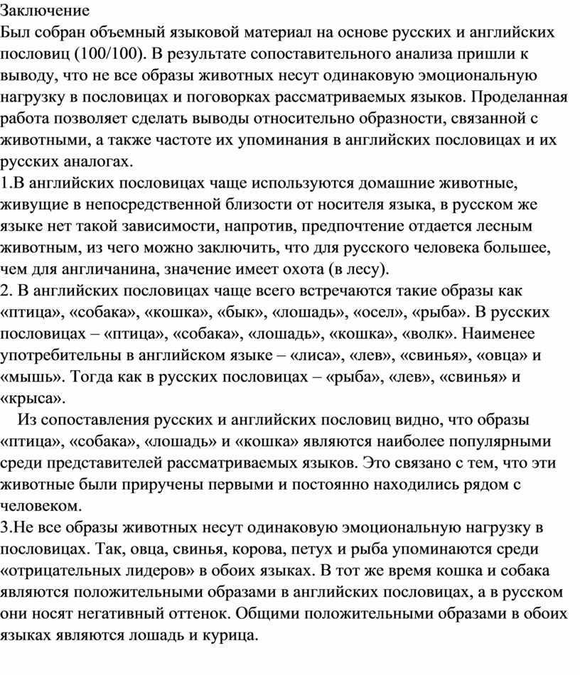 Заключение Был собран объемный языковой материал на основе русских и английских пословиц (100/100)