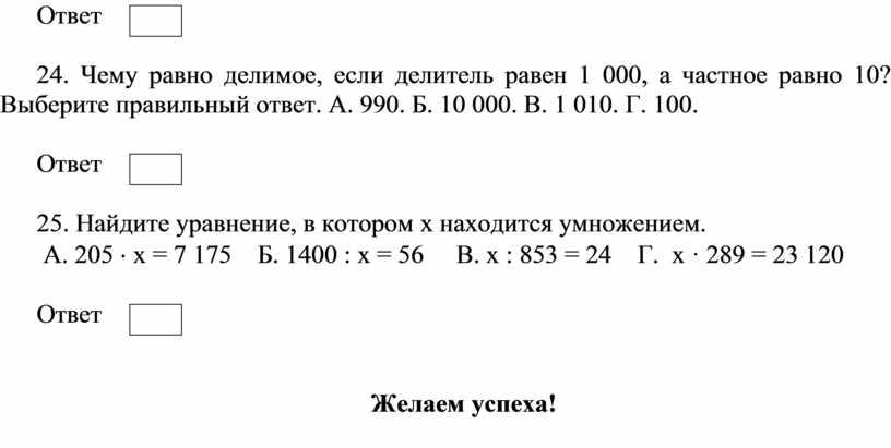 Ответ 24. Чему равно делимое, если делитель равен 1 000, а частное равно 10?