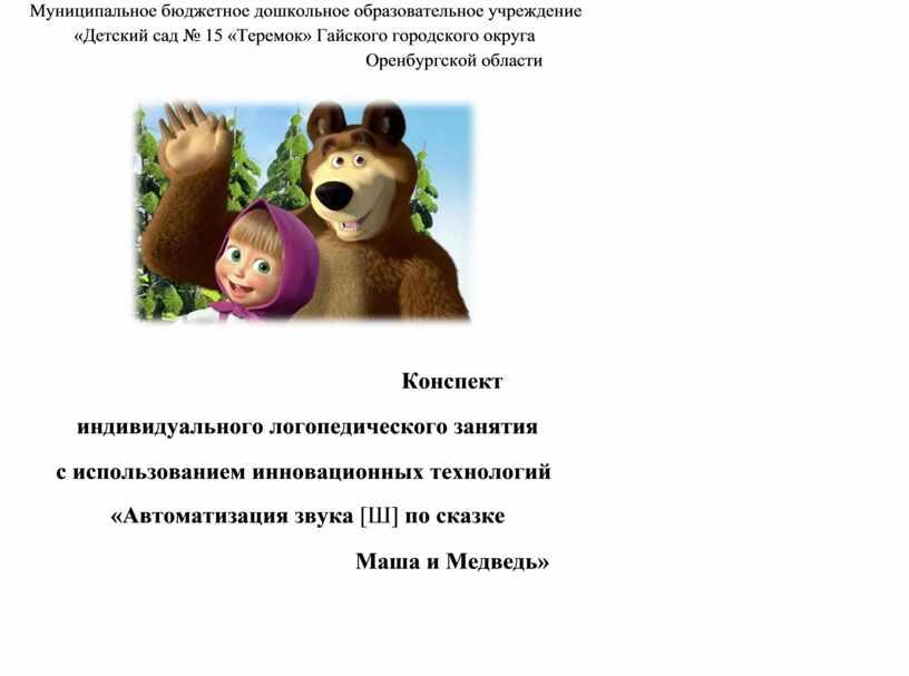 Муниципальное бюджетное дошкольное образовательное учреждение «Детский сад № 15 «Теремок»