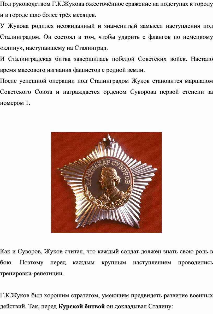 Под руководством Г.К.Жукова ожесточённое сражение на подступах к городу и в городе шло более трёх месяцев