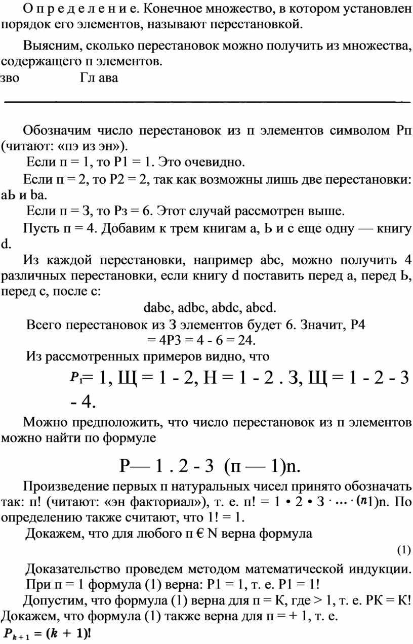 О п р е д е л е н и е. Конечное множество, в котором установлен порядок его элементов, называют перестановкой