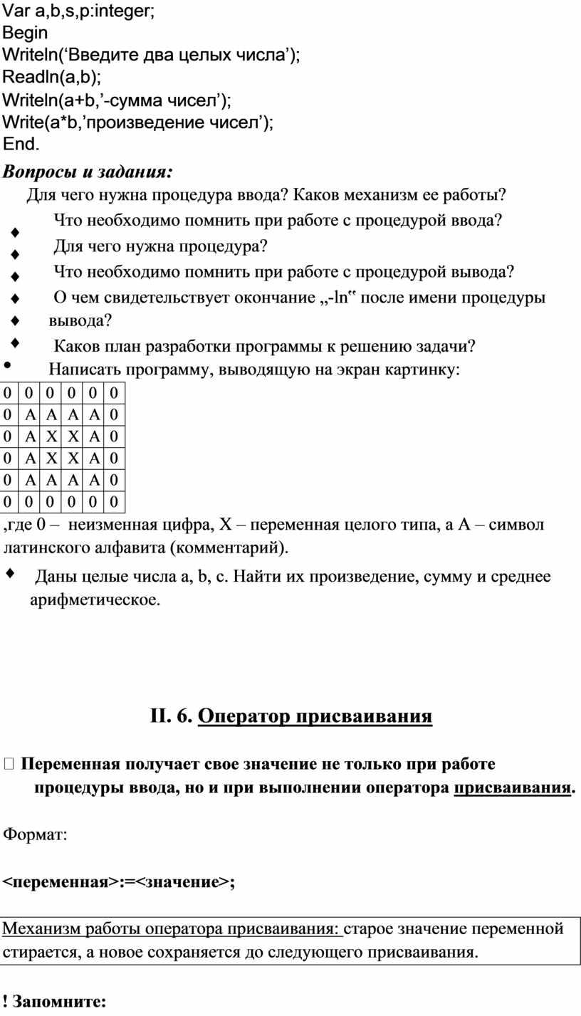 Var a,b,s,p:integer; Begin