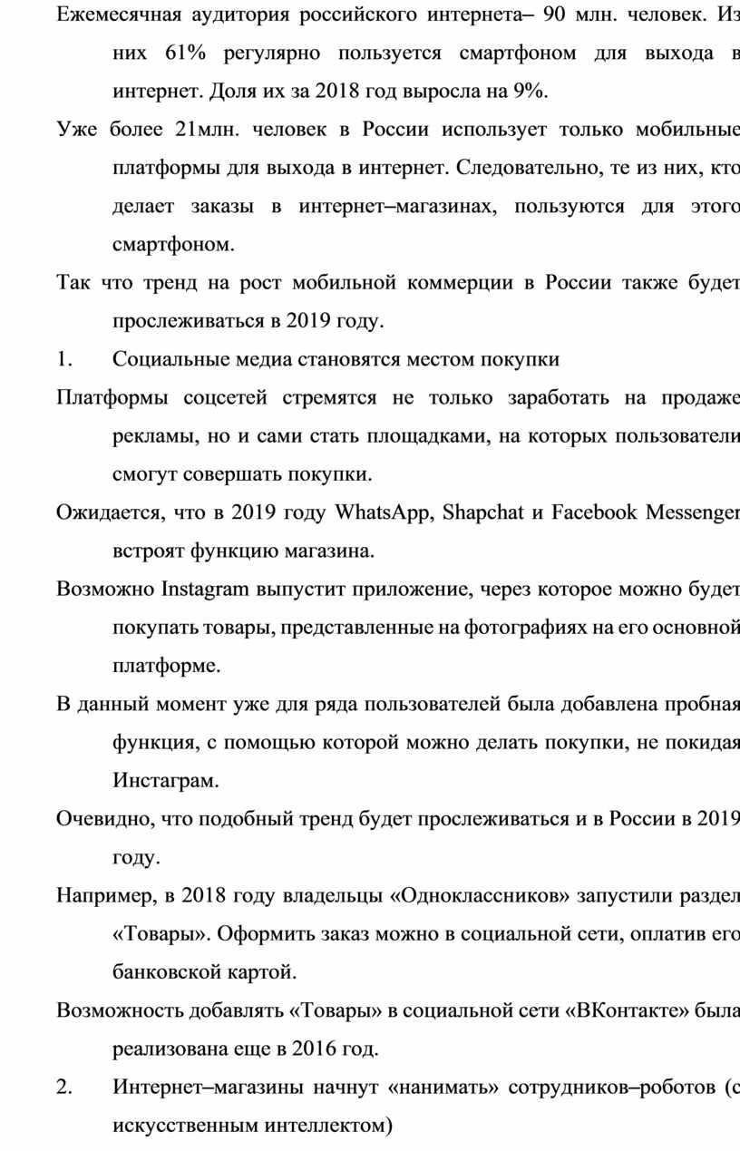 Ежемесячная аудитория российского интернета – 90 млн