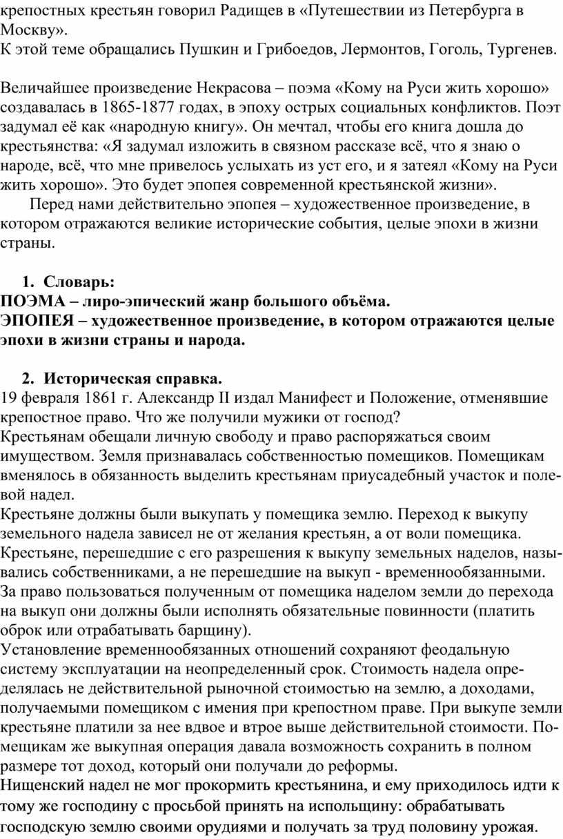 Радищев в «Путешествии из Петербурга в