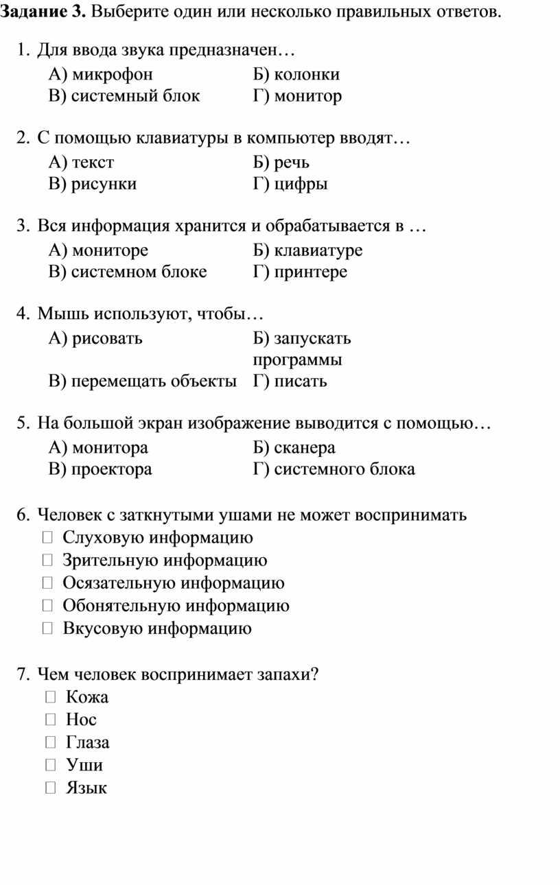 Задание 3. Выберите один или несколько правильных ответов
