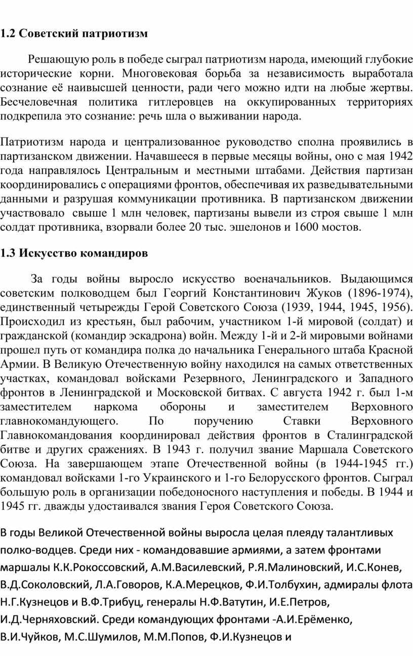 Советский патриотизм