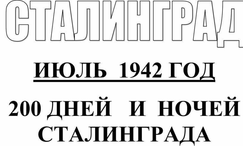 ИЮЛЬ 1942 ГОД 200 ДНЕЙ