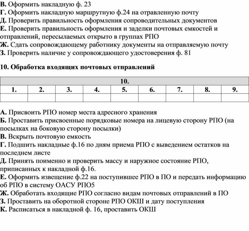 В. Оформить накладную ф. 23