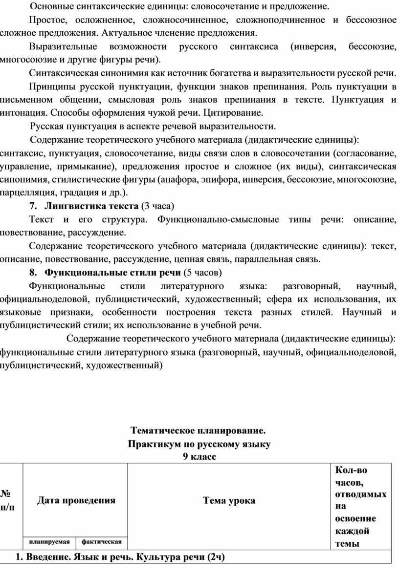 Основные синтаксические единицы: словосочетание и предложение