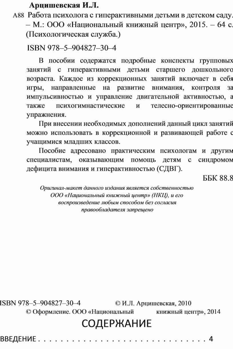 Арцишевская И.Л. А88