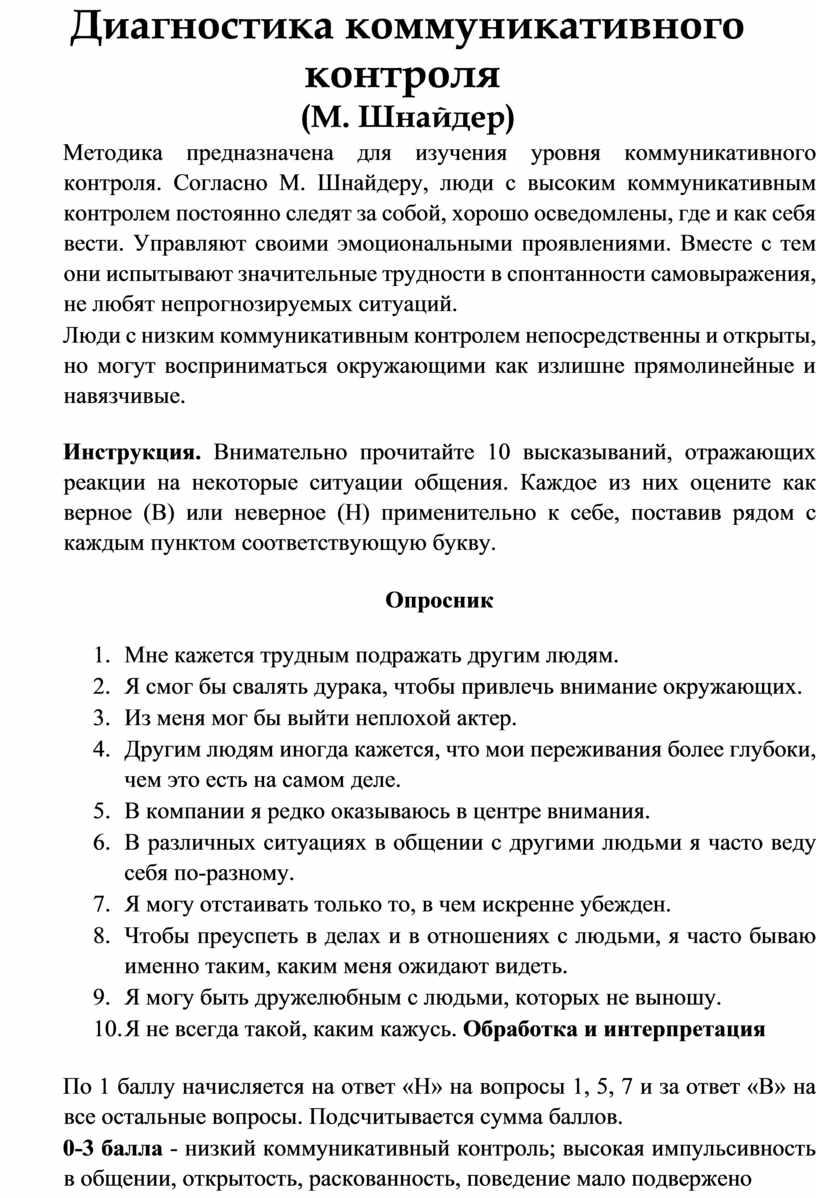 Диагностика коммуникативного контроля (М