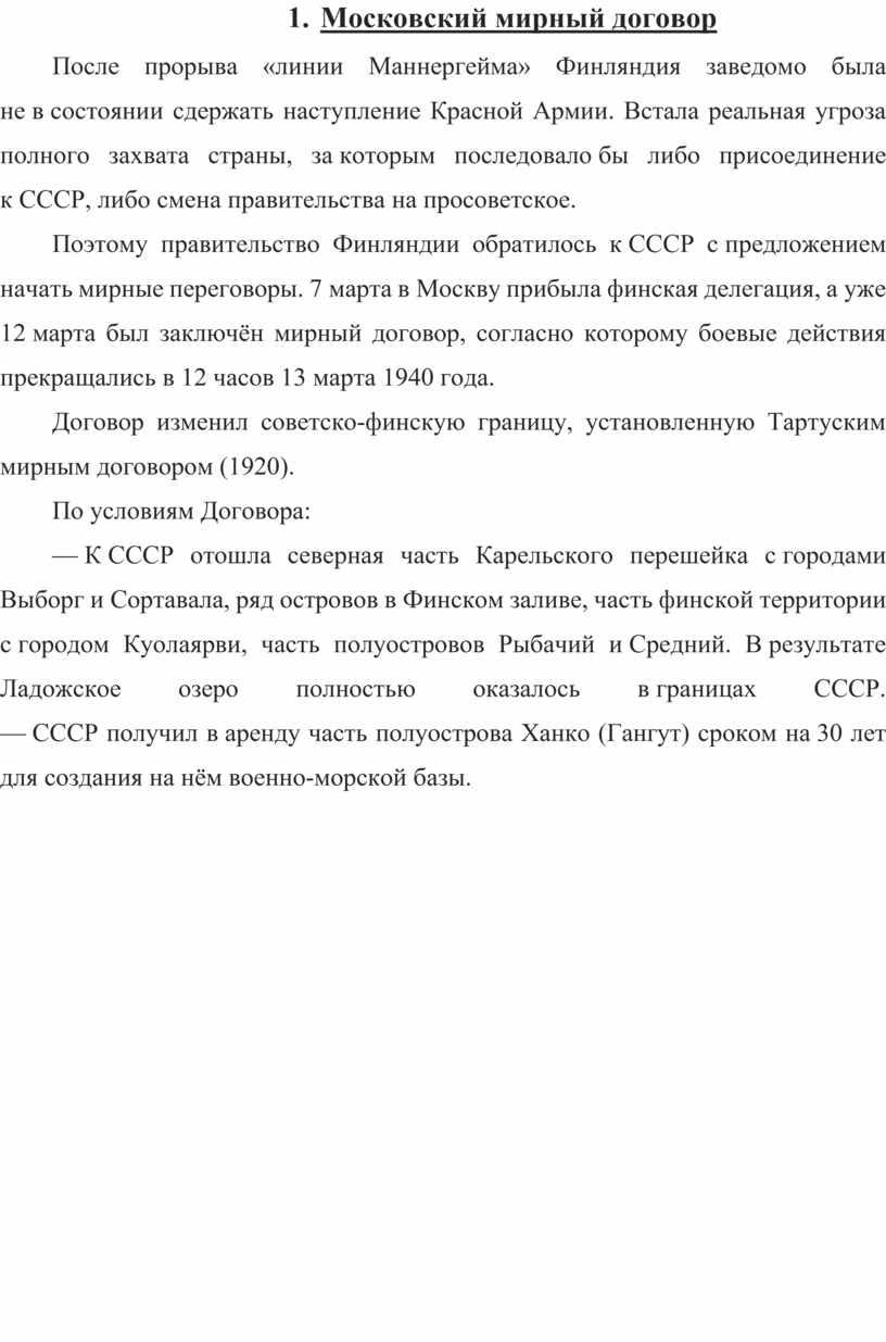 Московский мирный договор После прорыва «линии