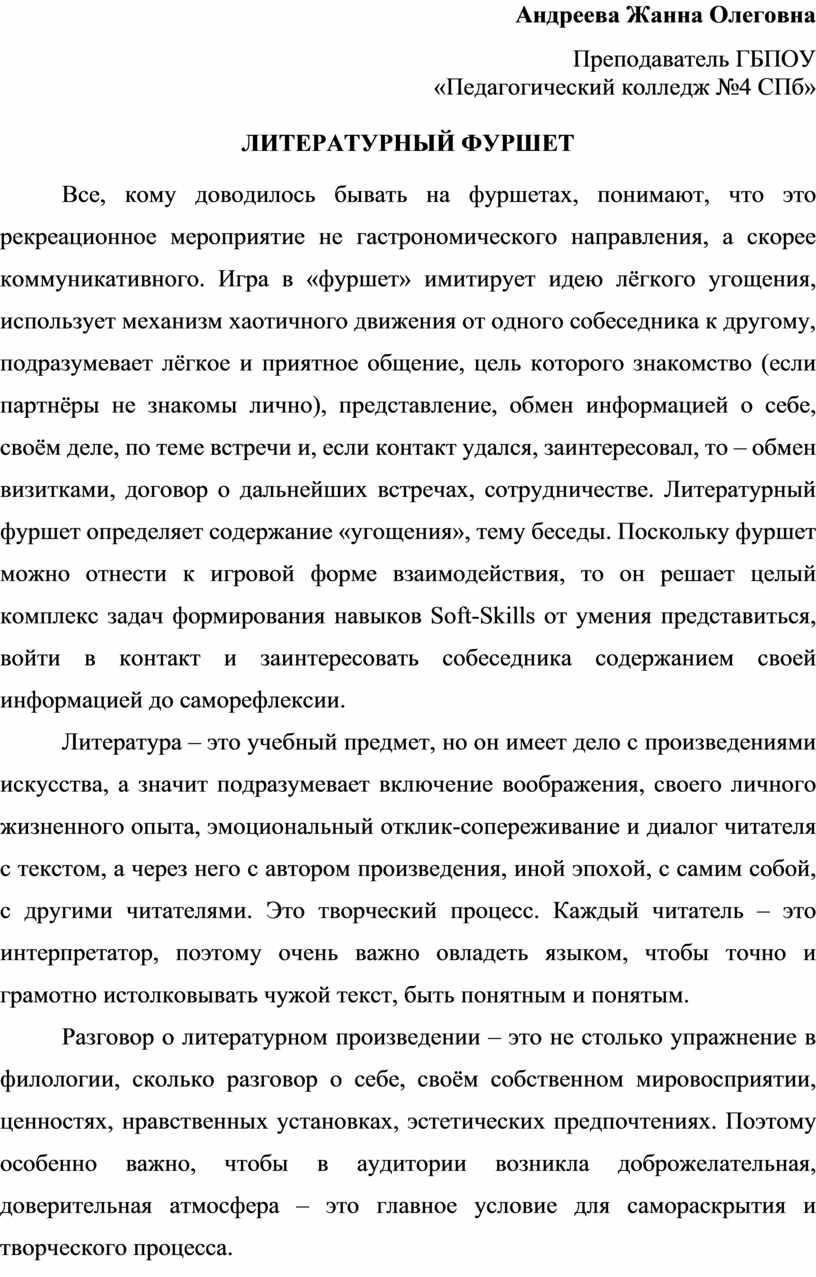 Андреева Жанна Олеговна Преподаватель