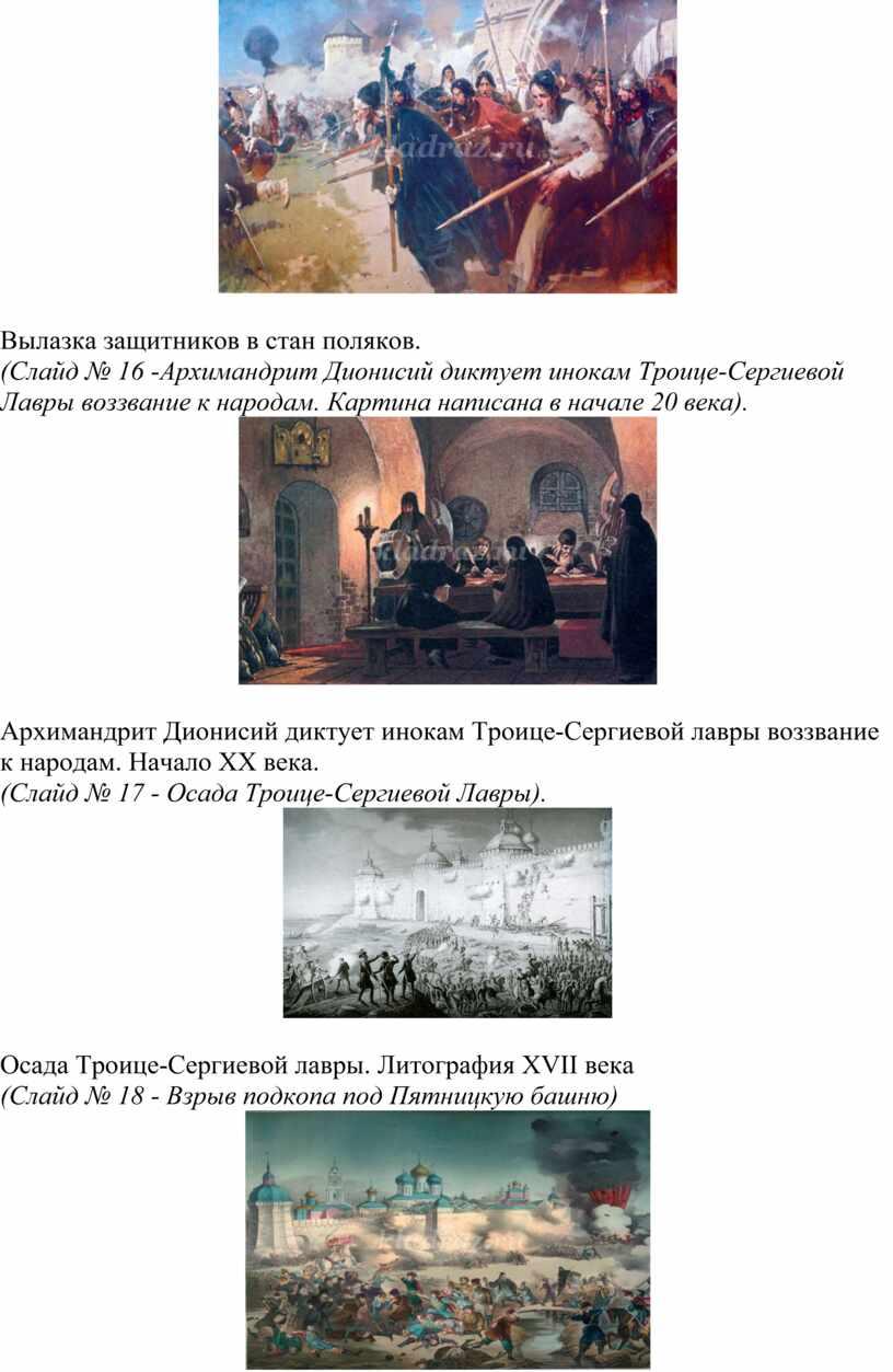 Вылазка защитников в стан поляков
