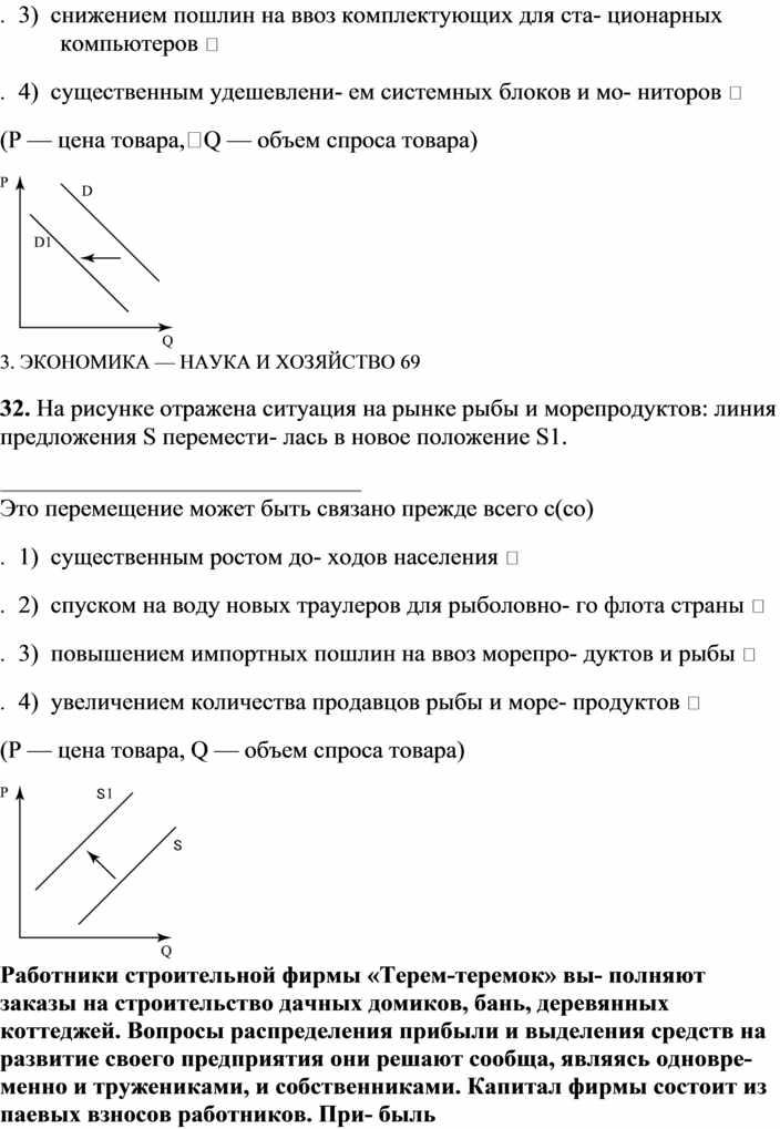 Тестовые материалы Экономика