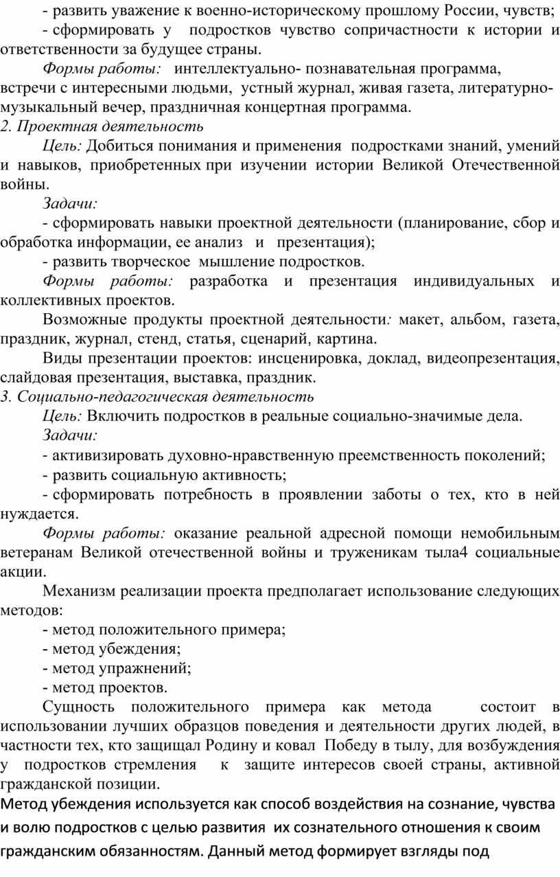 России, чувств; - сформировать у подростков чувство сопричастности к истории и ответственности за будущее страны