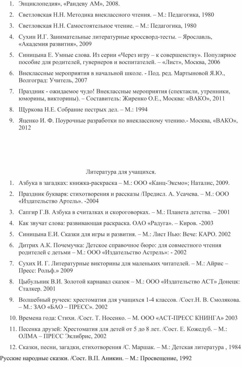 Энциклопедия», «Рандеву АМ», 2008