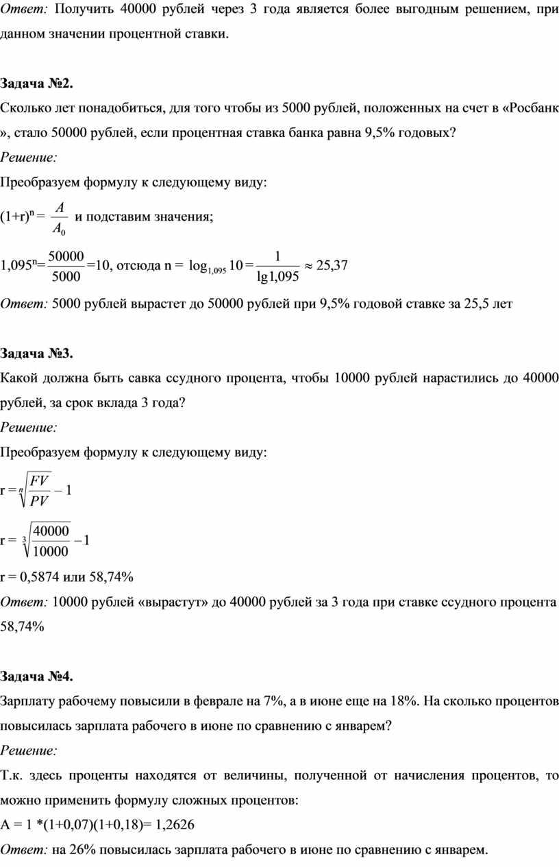 Ответ: Получить 40000 рублей через 3 года является более выгодным решением, при данном значении процентной ставки