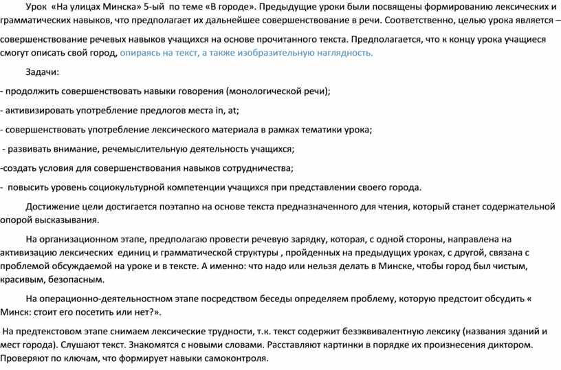 Урок «На улицах Минска» 5-ый по теме «В городе»