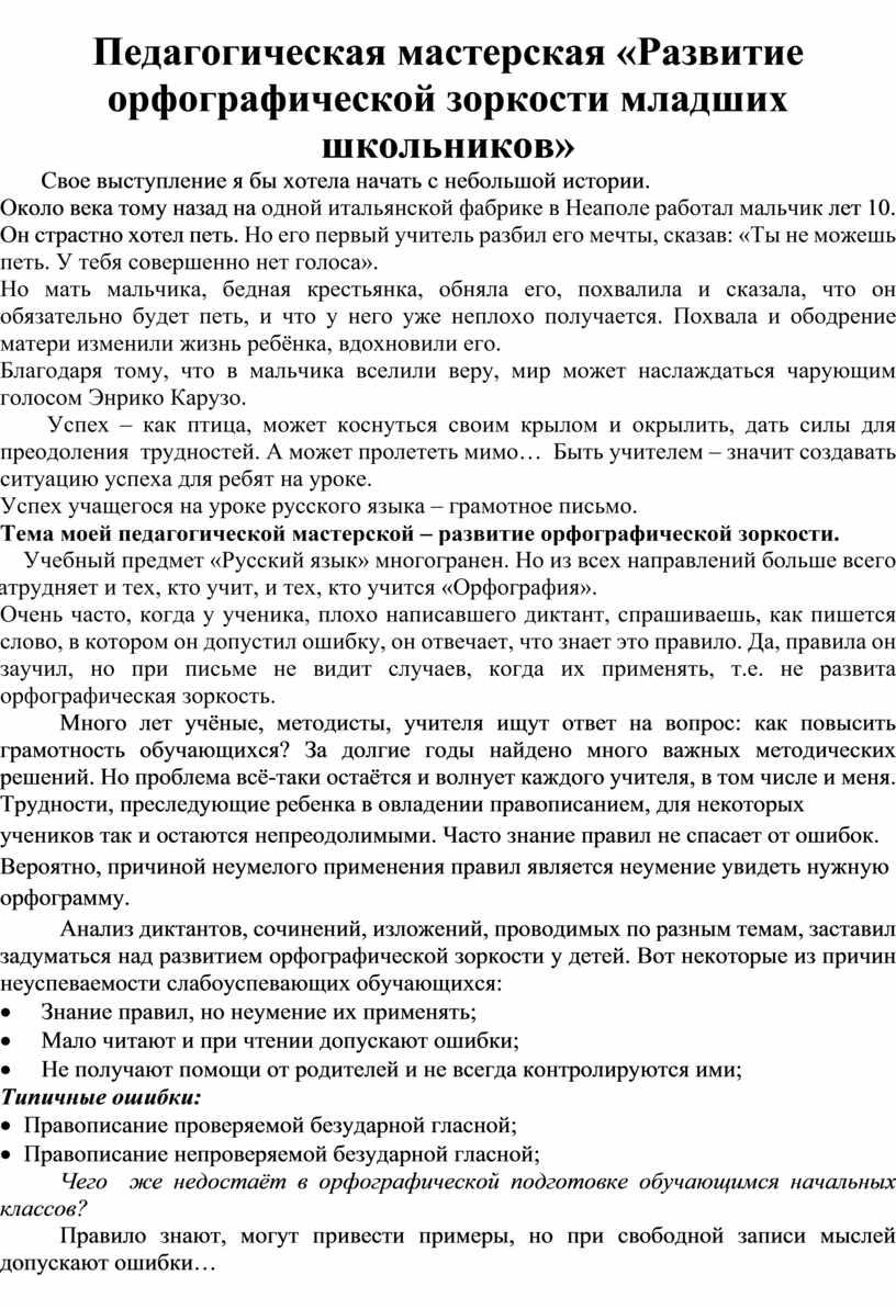 Педагогическая мастерская «Развитие орфографической зоркости младших школьников»