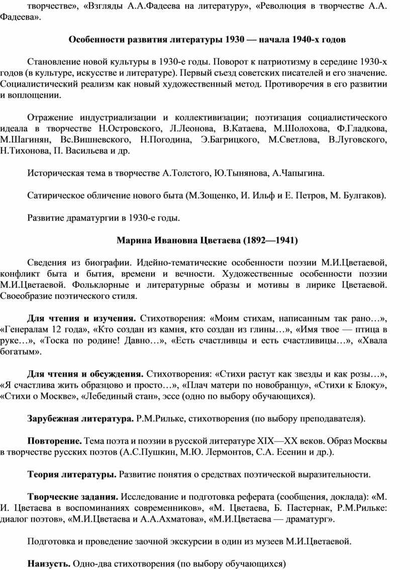 Взгляды А.А.Фадеева на литературу», «Революция в творчестве