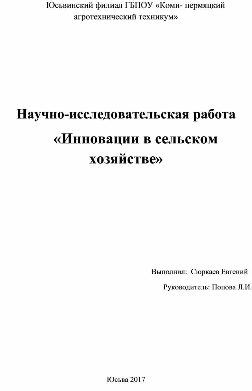 Юсьвинский филиал ГБПОУ «Коми- пермяцкий агротехнический техникум»