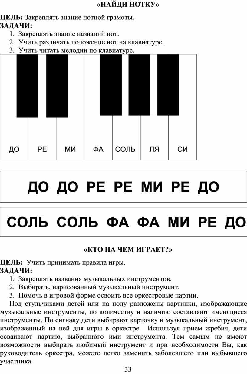 НАЙДИ НОТКУ» ЦЕЛЬ: Закреплять знание нотной грамоты