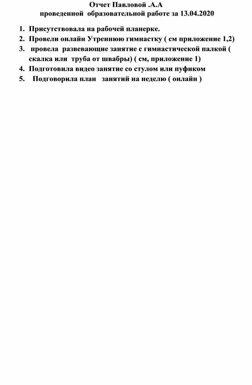 Отчет Павловой .А.А проведенной образовательной работе за 13