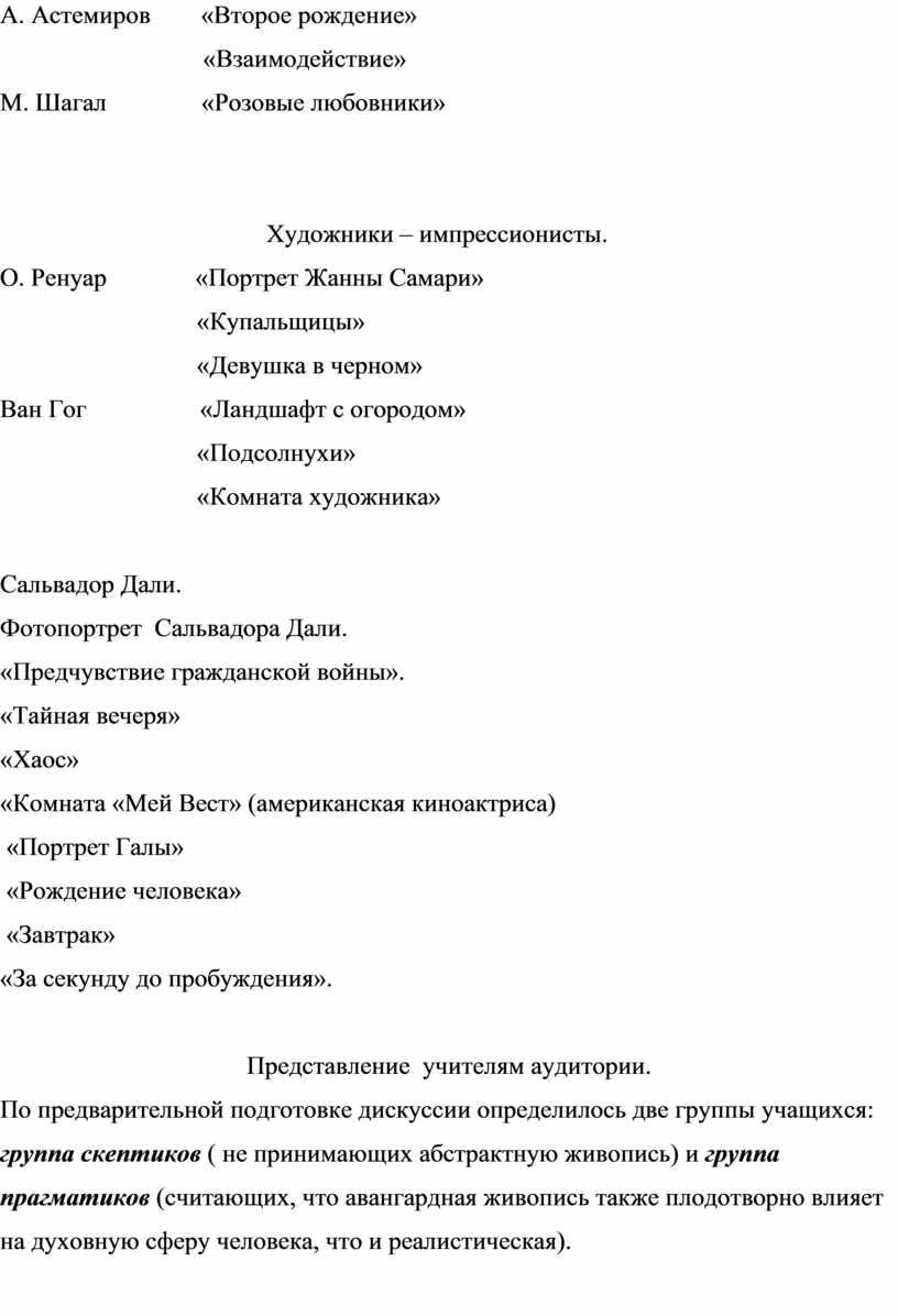 А. Астемиров «Второе рождение» «Взаимодействие»