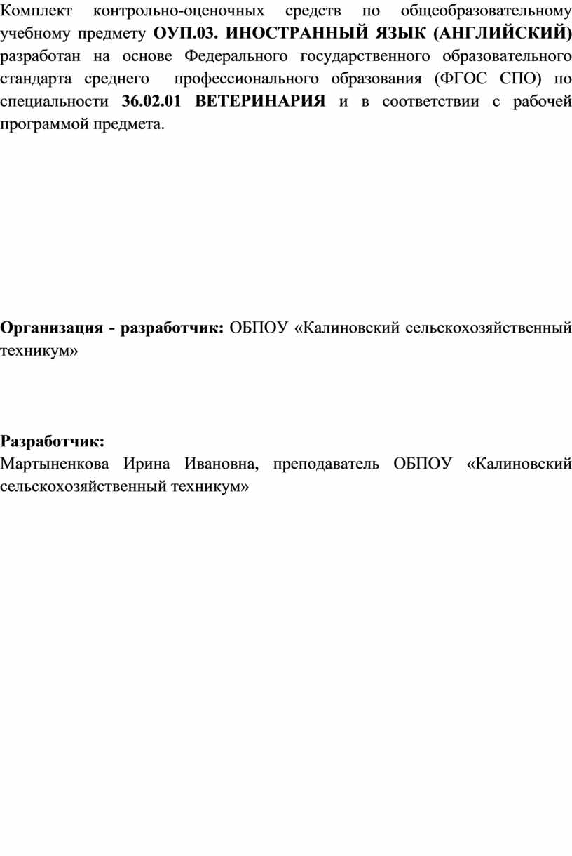 Комплект контрольно-оценочных средств по общеобразовательному учебному предмету