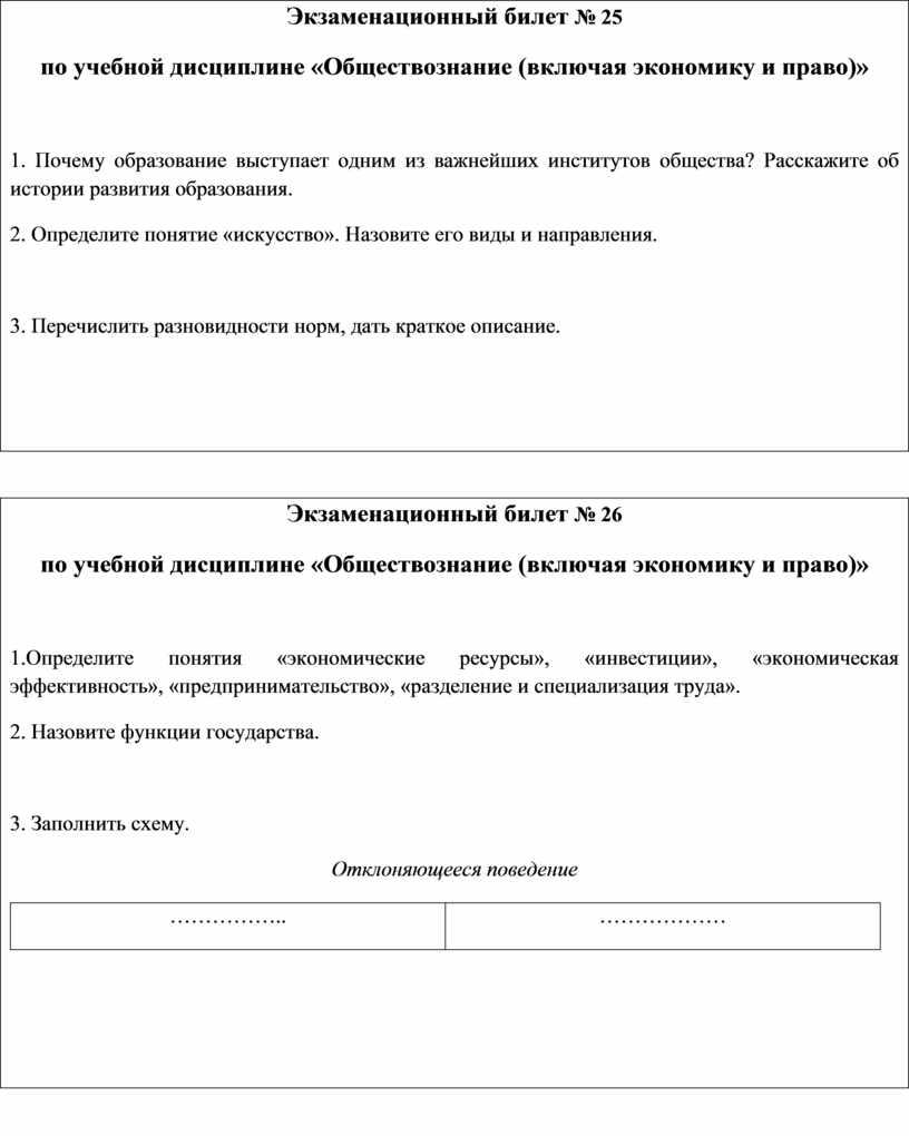 Экзаменационный билет № 25 по учебной дисциплине «Обществознание (включая экономику и право)» 1