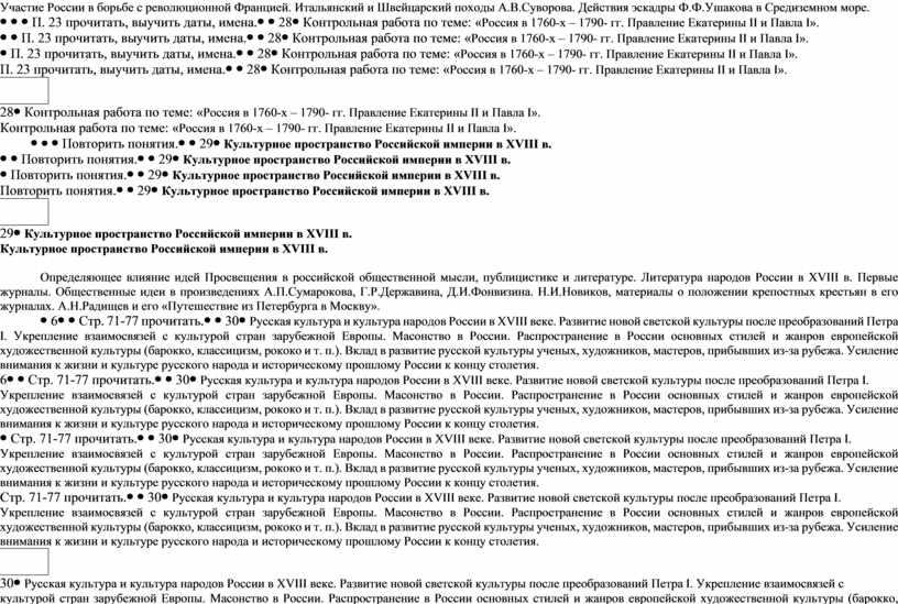 Участие России в борьбе с революционной
