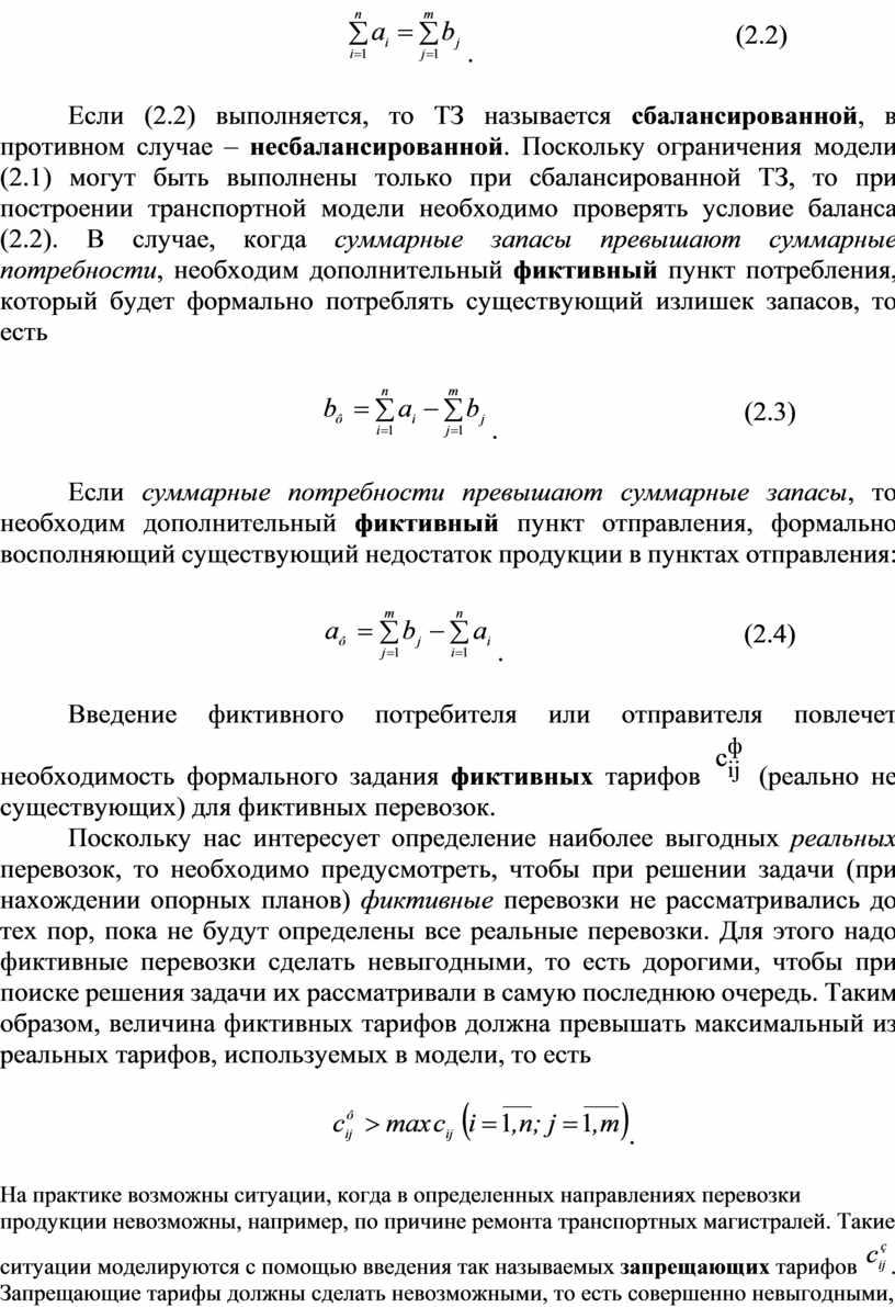 Если (2.2) выполняется, то ТЗ называется сбалансированной , в противном случае – несбалансированной