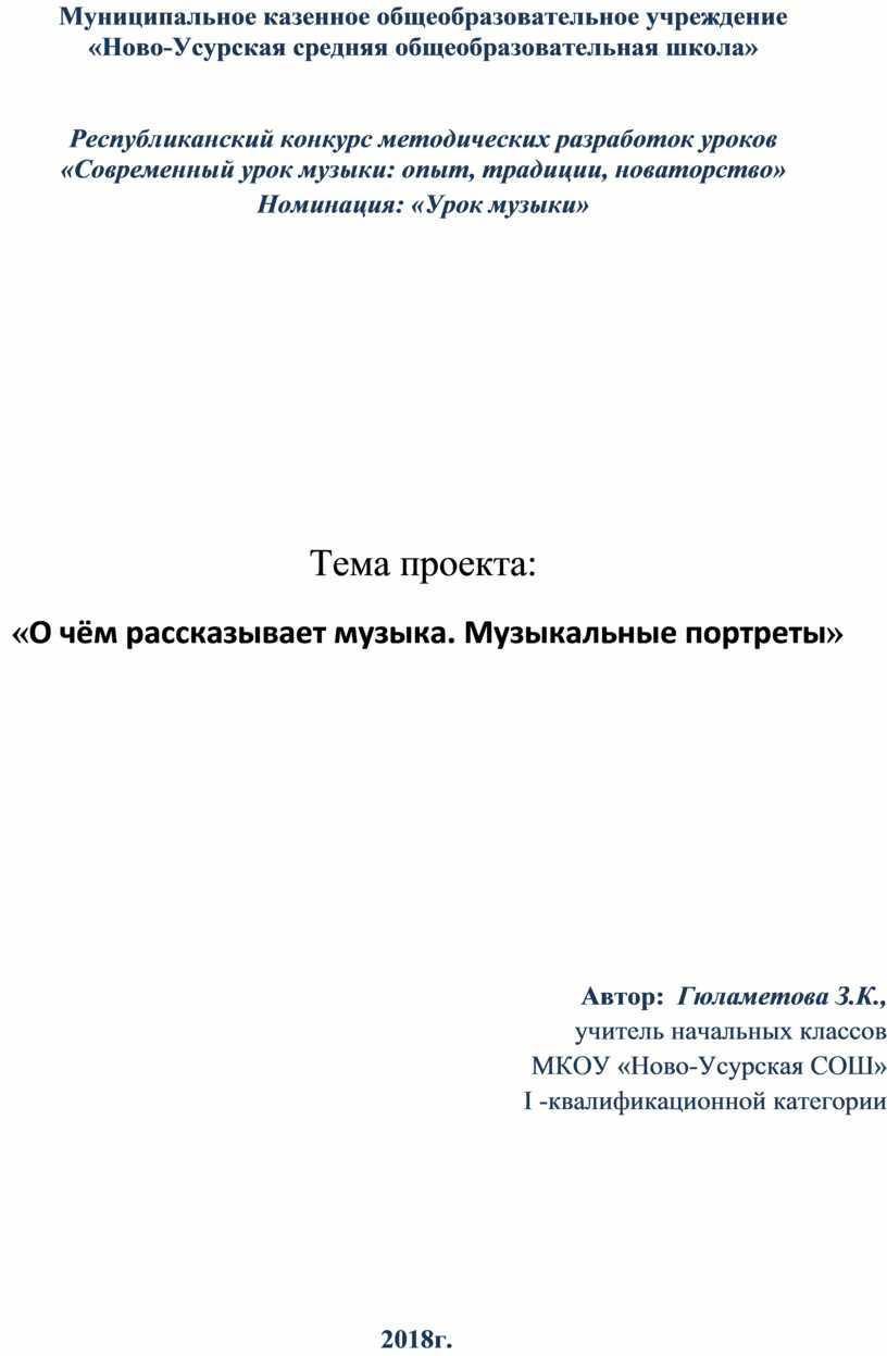 Муниципальное казенное общеобразовательное учреждение «Ново-Усурская средняя общеобразовательная школа»